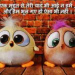love hindi shayari images