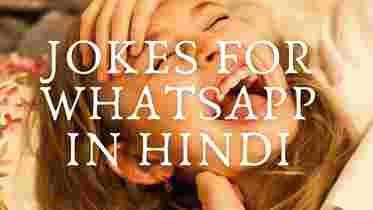 JOKES FOR WHATSAPP IN HINDI