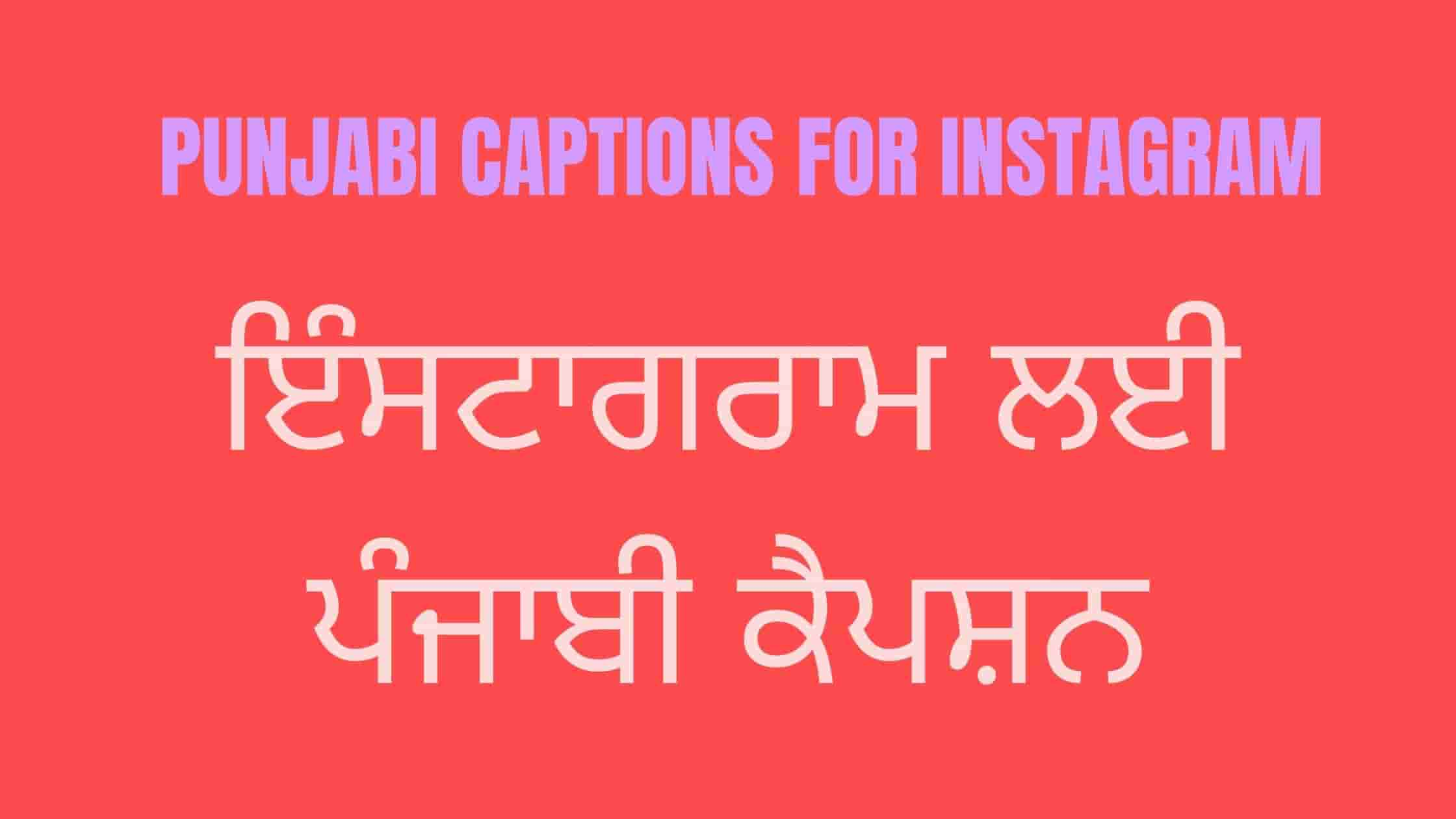 Punjabi Captions for Instagram