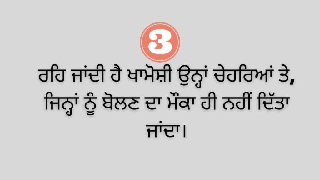 Punjabi captions for Instagram in Punjabi for boy 2021