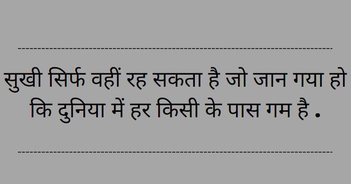 new facebook status in hindi 3