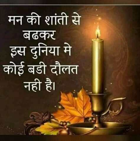 positive thoughts in hindi 2