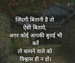 hindi fb status
